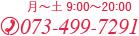 月~土 9:00~20:00 tel:073-499-7291